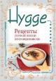 Hygge. Рецепты уютной жизни по-скандинавски